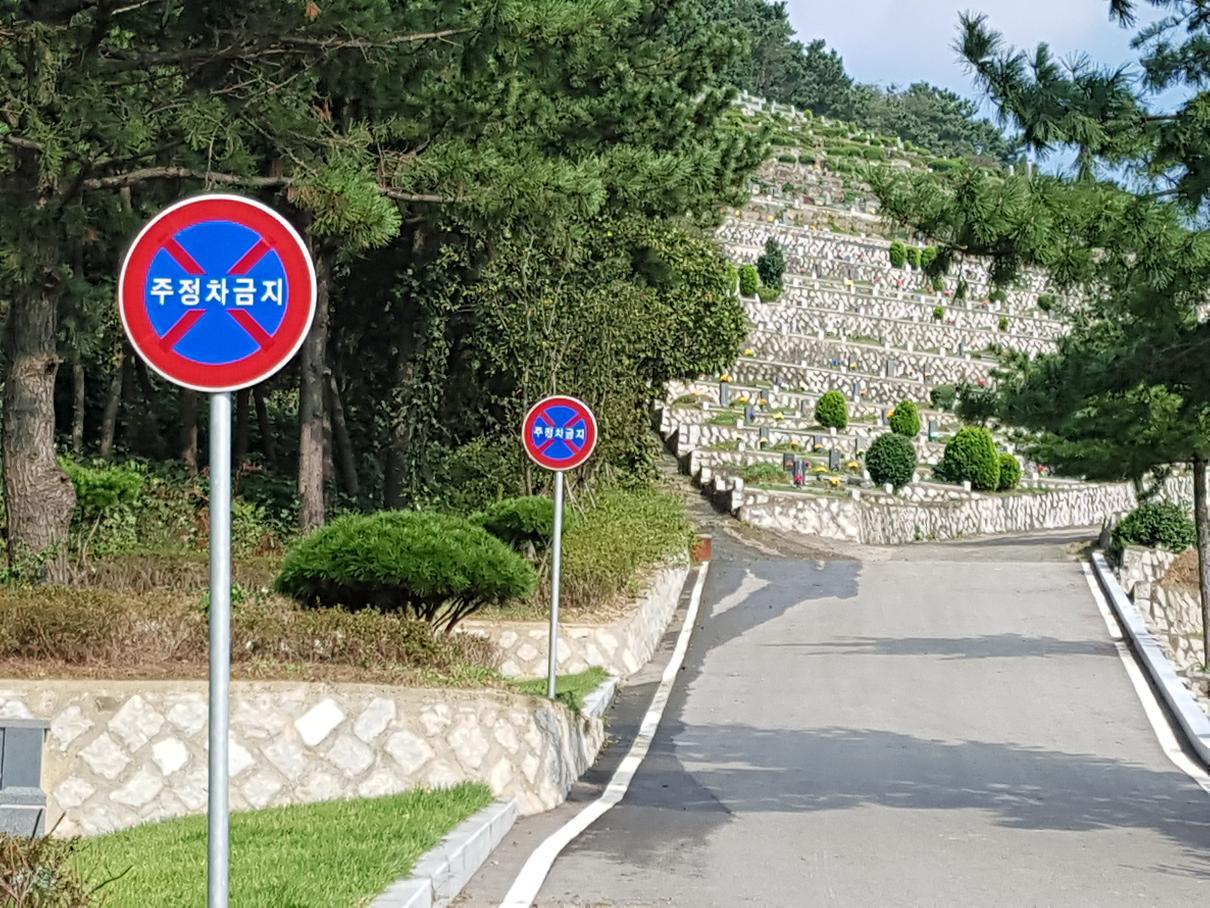 낙원공원, 매장묘를 평장식 가족봉안묘로 리모델링