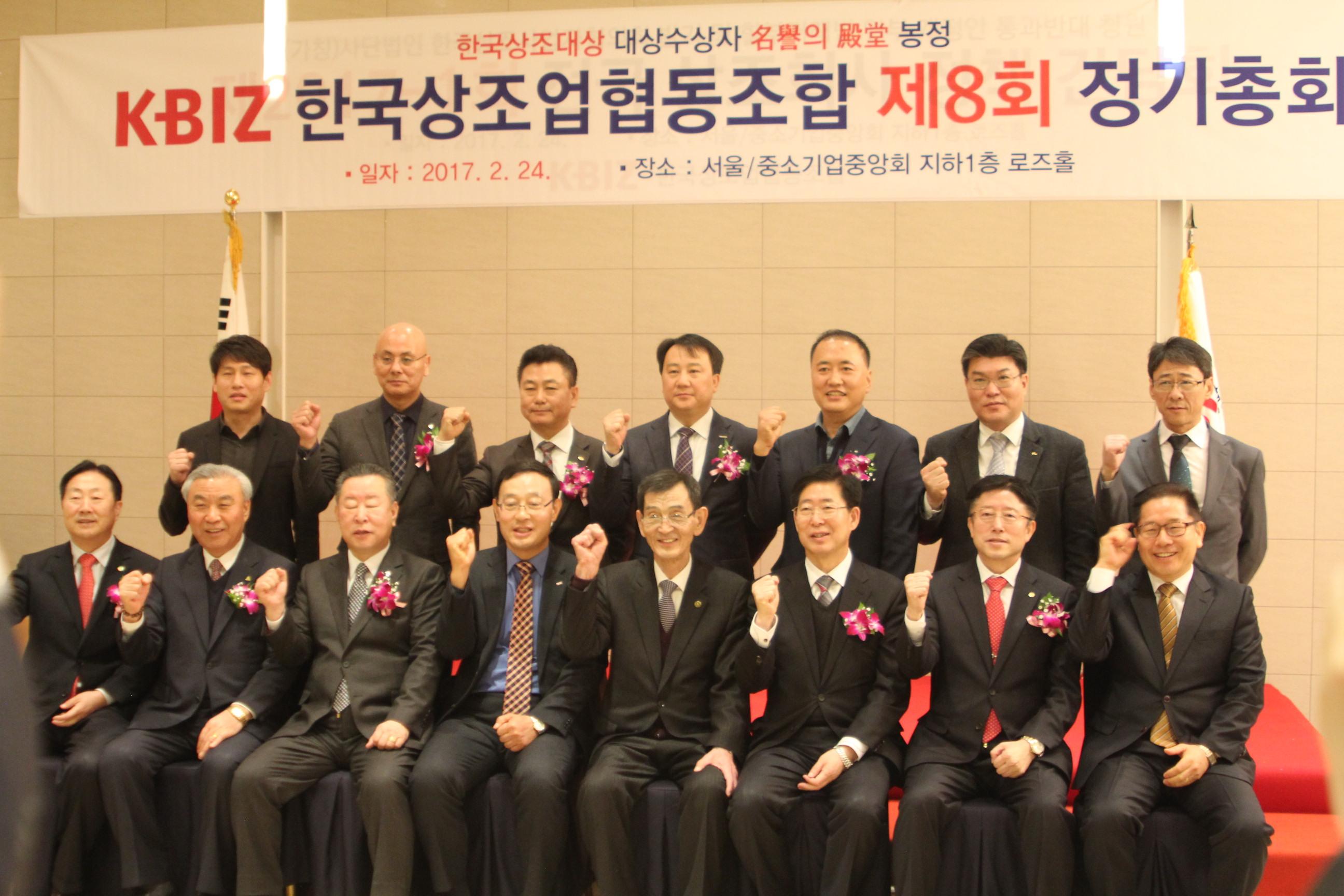 대한노인회 YOURLIFE 박남희 단장, 중소기업중앙회장 표창 수상