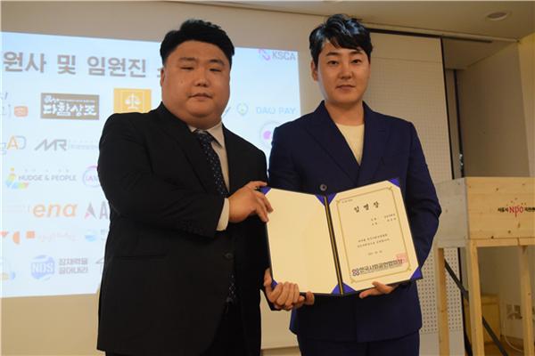 ㈜다함상조 박민재 대표, 한국사회공헌협회 상임부회장 선임