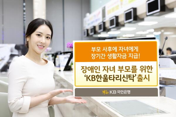 KB국민은행, 장애인 자녀 부모를 위한 'KB한울타리신탁' 출시