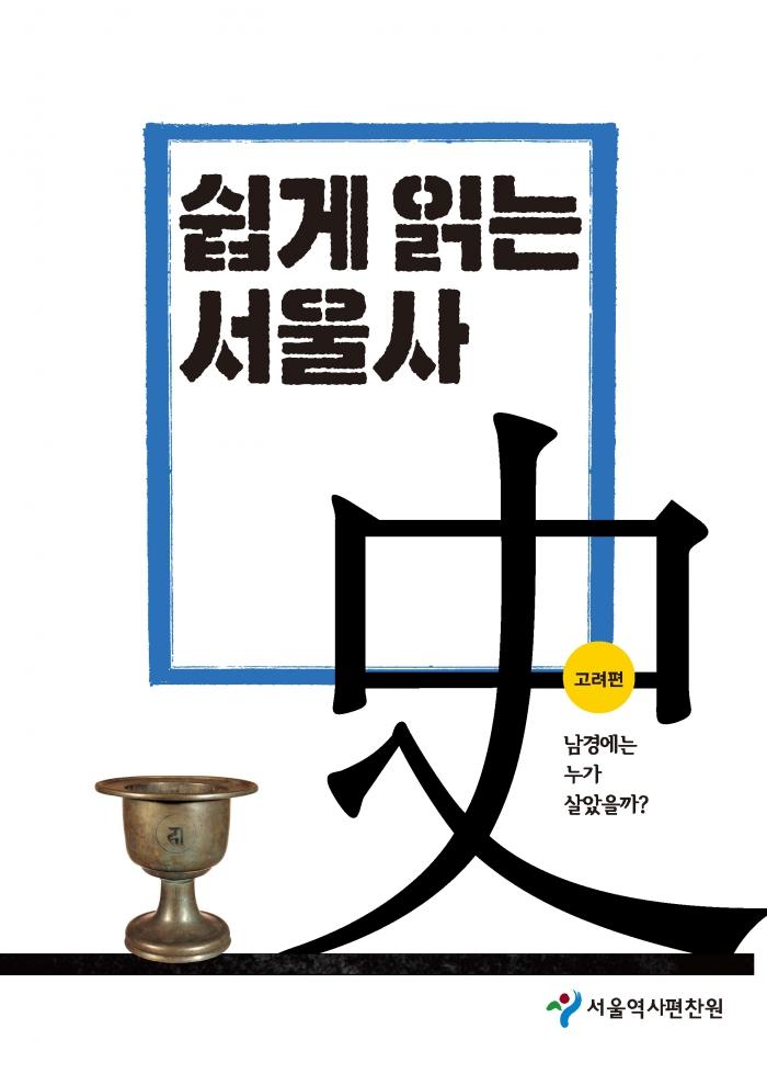 서울역사편찬원, '쉽게 읽는 서울史' 고대 · 고려편 발간