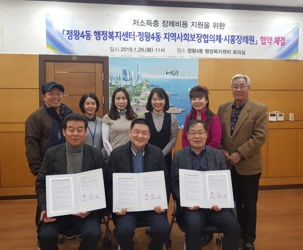 시흥시 정왕4동 지역사회보장협의체-시흥장례원, 저소득층 장례비용 지원 업무협약 체결
