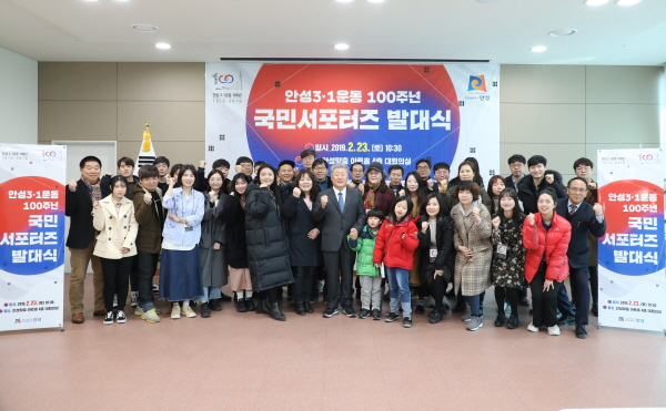 안성3·1운동 100주년 기념 '국민 서포터즈' 힘찬 출발
