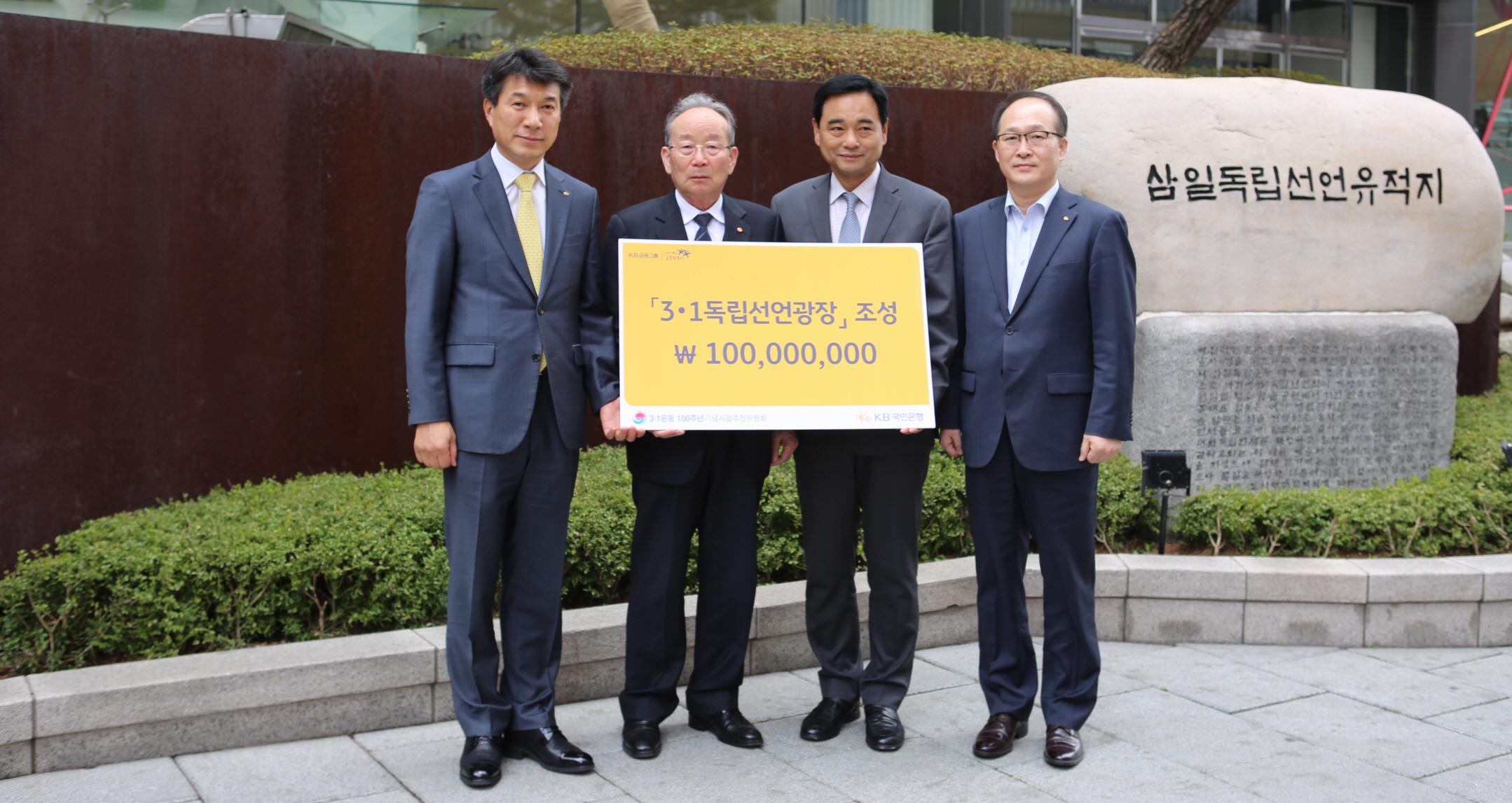 KB국민은행, '3.1독립선언광장'조성 후원금 1억원 전달