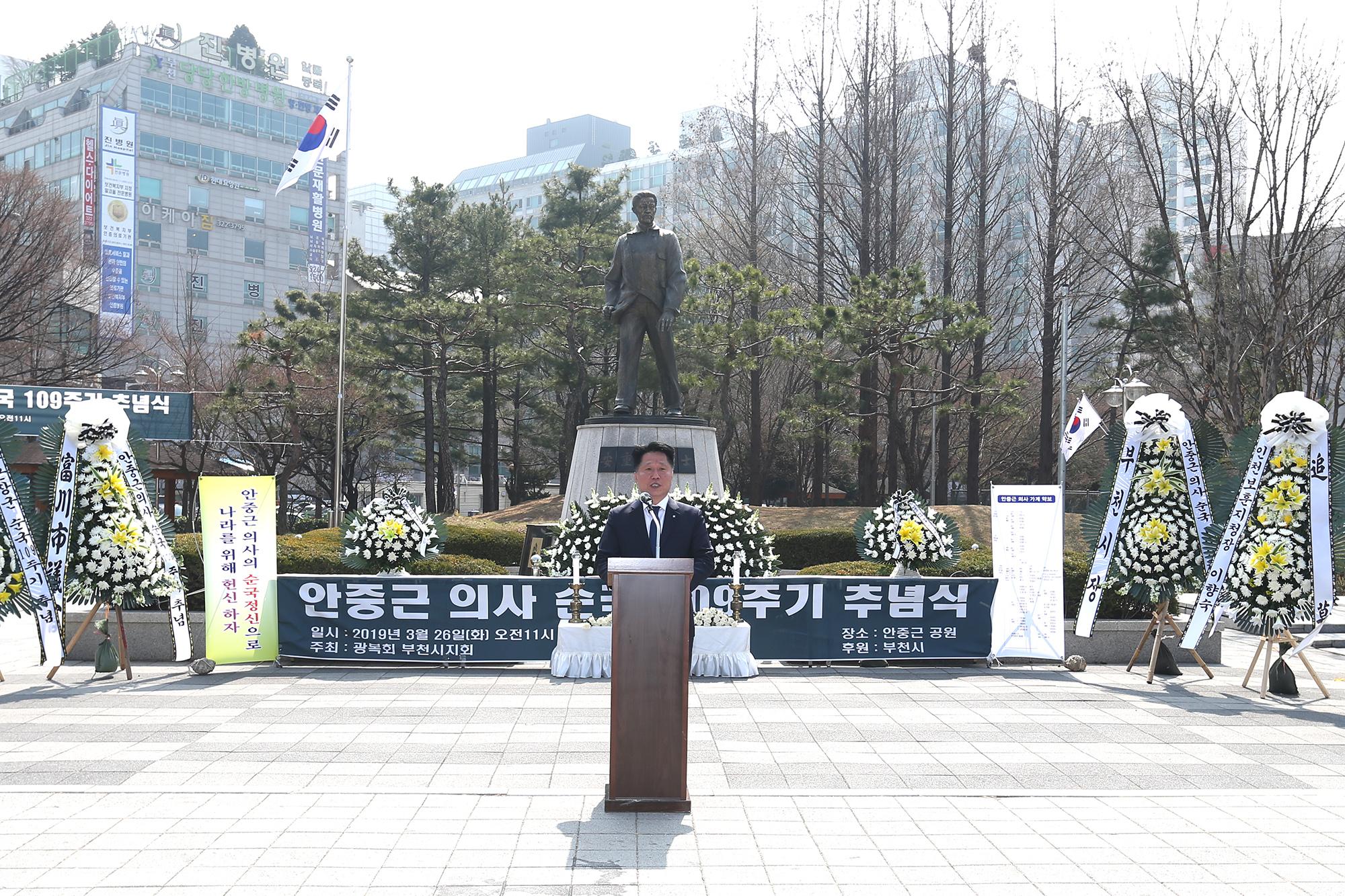 안중근의사 순국 109주기 추념식, 부천 안중근공원서 열려