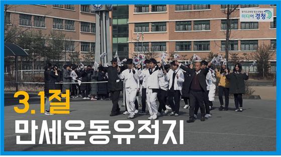 청소년이 만든 '항일독립운동 유적 찾기 다큐' 발표