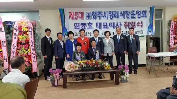 청주시장례식장운영회 제5대 한동호 대표 취임