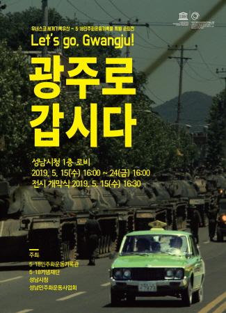5·18 민주화운동 사진전 성남시청서 열흘간 열려