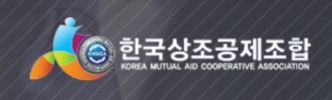 한국상조공제조합, (주)보훈라이프와 공제계약 중지