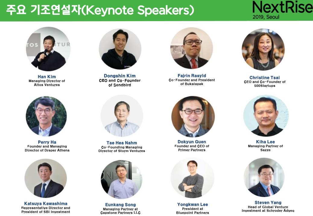 산은, 무역협회 등과 'NextRise 2019, Seoul' 공동개최