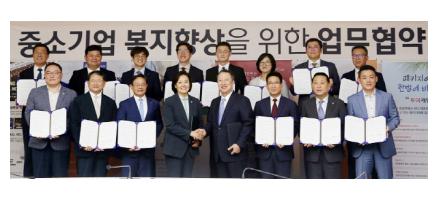예다함, 중소기업 복지향상 업무협약 체결