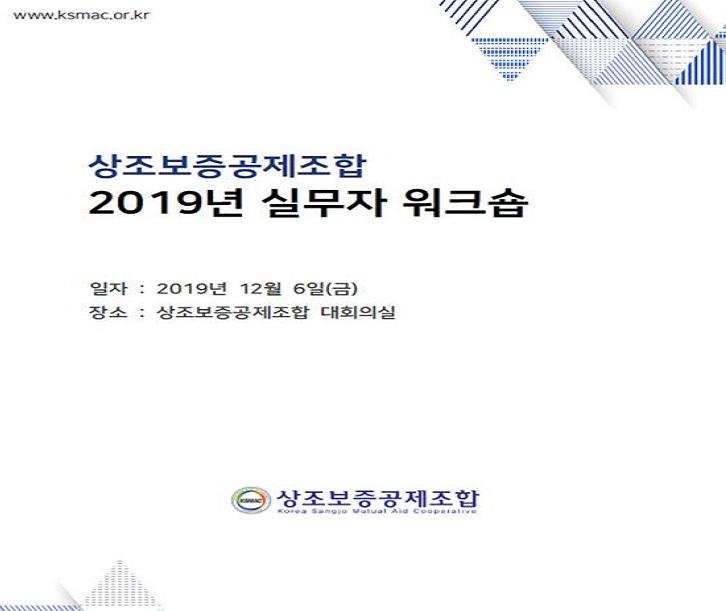 상조보증공제조합, 2019년 조합사 실무자 워크숍 개최