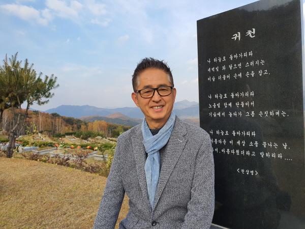 이영두 목련공원 이사장, 추모문화의 새로운 장을 열다