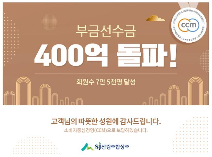 """산림조합상조, """"소비자중심경영""""실천으로 누적 선수금 400억 원 돌파"""