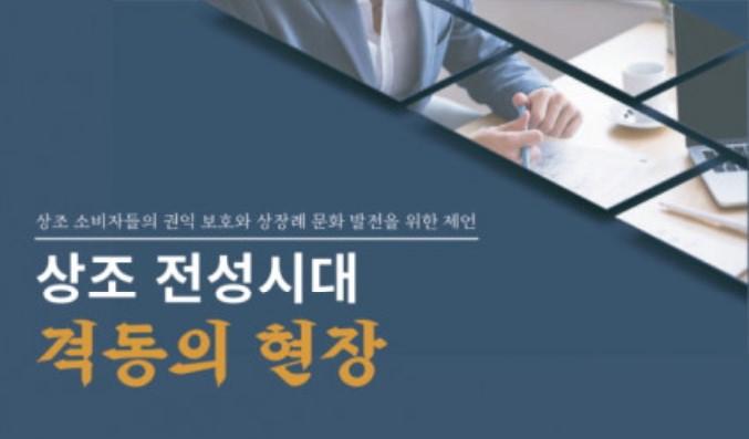 도서출판하늘문화, '상조 전성시대 격동의 현장' 출간