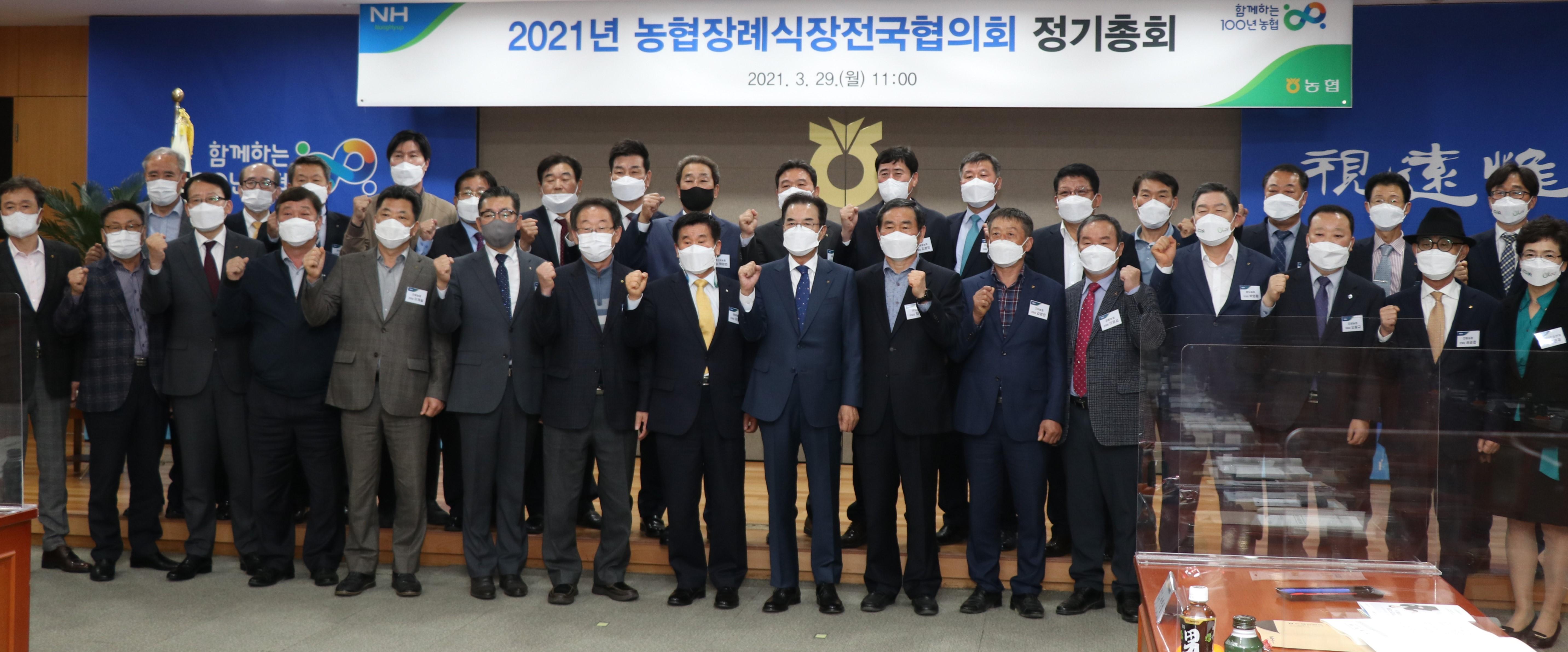 농협,'2021년 농협장례식장전국협의회 정기총회' 개최