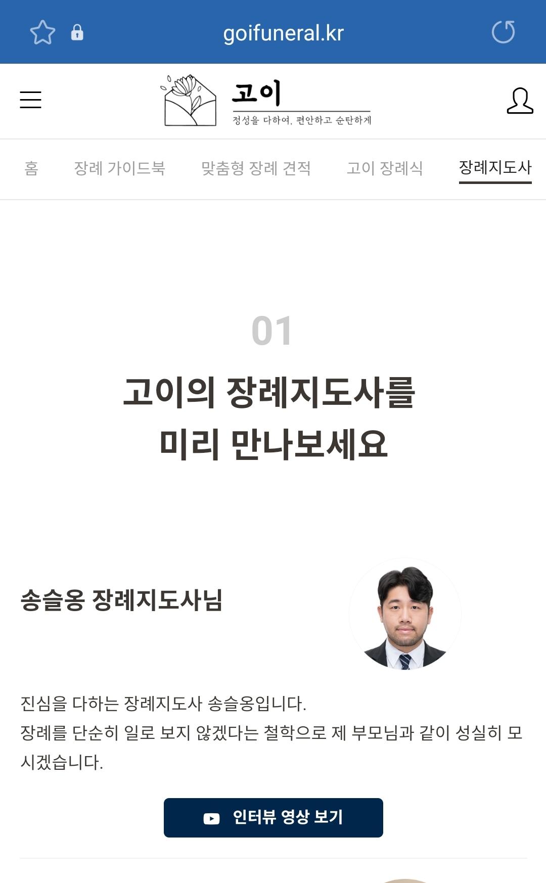 고이, 2021 대한민국 최고브랜드대상 '장례 컨시어지' 부문 대상
