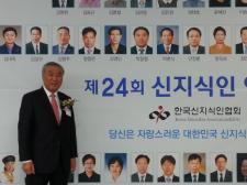 제24회 신지식인 인증식 시상삭에서 에프엔에스 남승현 회장