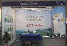제2회 서울 상조장례산업박람회 성료