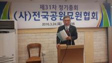 전국공원묘원협회 제31차 정기총회