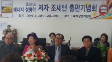 세계성명학협회 조세연 회장 출판기념회