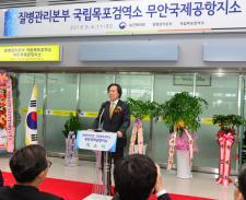 국립목포검역소 무안국제공항지소 개소식